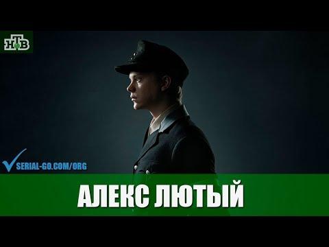 "Анонс детектива ""Алекс Лютый"" (12 серий)"