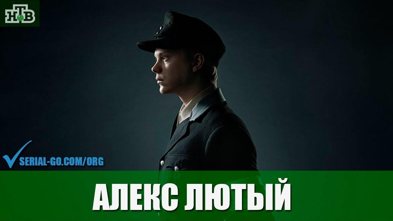 Сериал Алекс Лютый (2020) 1-12 серии криминальный детектив фильм на канале НТВ - анонс