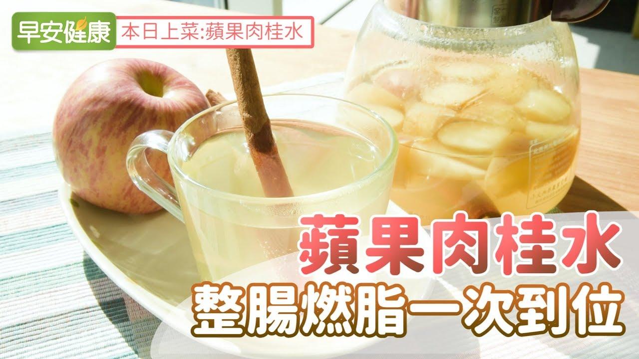 蘋果肉桂水:整腸燃脂一次到位【早安健康】 - YouTube