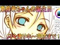 【6月9日誕生日】ラブライブ!東條希ちゃん誕生日にデジタルで描いてみた【猫好きゆゆんこのデジタルイラスト】