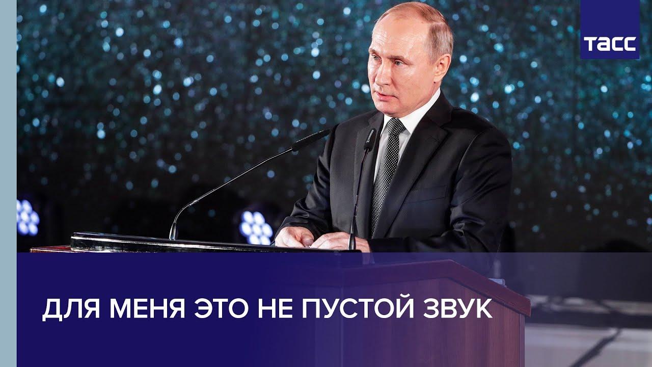 Путин: блокада Ленинграда для меня не пустой звук