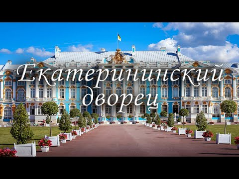 Пушкин Царское село Санкт Петербург Спб Екатерининский дворец парк Sankt Petersburg Catherine Palace