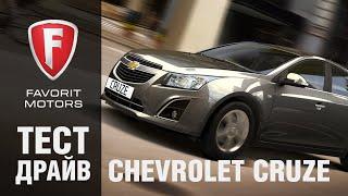 Тест драйв Шевроле Круз 2015. Видео обзор Chevrolet Cruze(Колл-центр FAVORIT MOTORS: (495) 974 08 58 (запись на тест-драйв, сервис, ТО) Информация об автомобиле Шевроле Круз - http://www.c..., 2015-04-10T09:33:46.000Z)