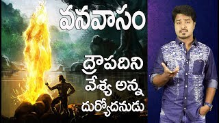 MAHABHARATAM- 20 | Pandavas Exile | Aranyavasam In Telugu | Vikram Aditya Latest Video | #EP148