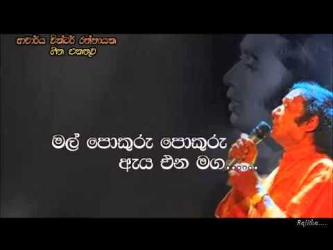 Mal pokuru pokuru - Victor Ratnayake
