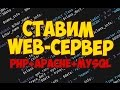 Установка web-сервера PHP+APACHE+MYSQL