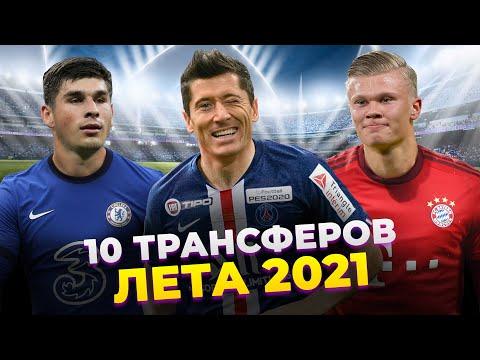Новый клуб САЛАХА, МЕССИ едет в США, РОНАЛДУ покидает Ювентус   Главные трансферы лета 2021