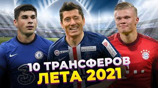 Новый клуб САЛАХА МЕССИ едет в США РОНАЛДУ покидает Ювентус Главные трансферы лета 2021