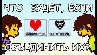 rus undertale deltarune 1080p60