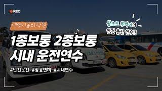 충북청주 대영자동차운전전문학원 대영중장비학원 도로연수,…