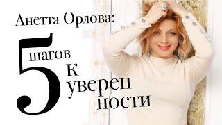 Как стать успешнее в жизни Как стать увереннее в себе Открытый вебинар Анетты Орловой