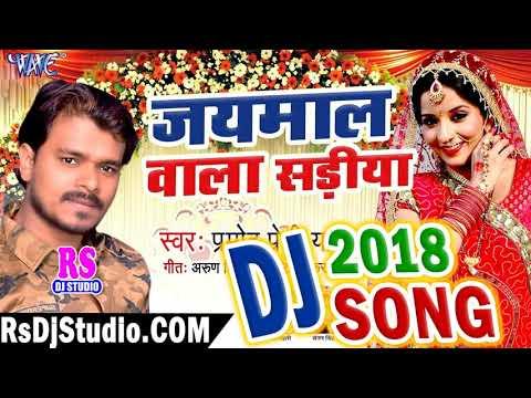 New Bhojpuri Dance Dj Song 2018 | Pramod Premi Yadav | Jaymal Wala Sariya | Hard Dance Mix 2018