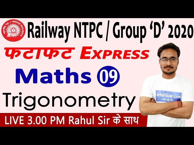 3.00 PM | Fatafat Express | Railway NTPC / Group 'D' Exam 2020 | Maths : Trigonometry By Rahul Sir