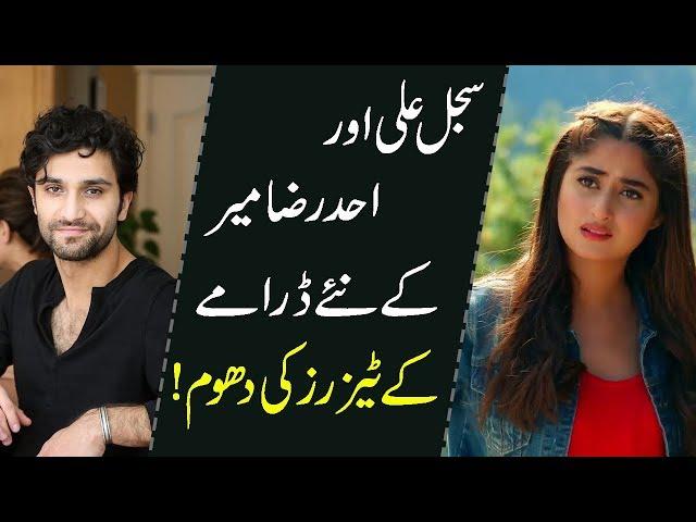 Sajal Ali & Ahad Raza Mir To Romance In Upcoming Drama  | 9 News HD
