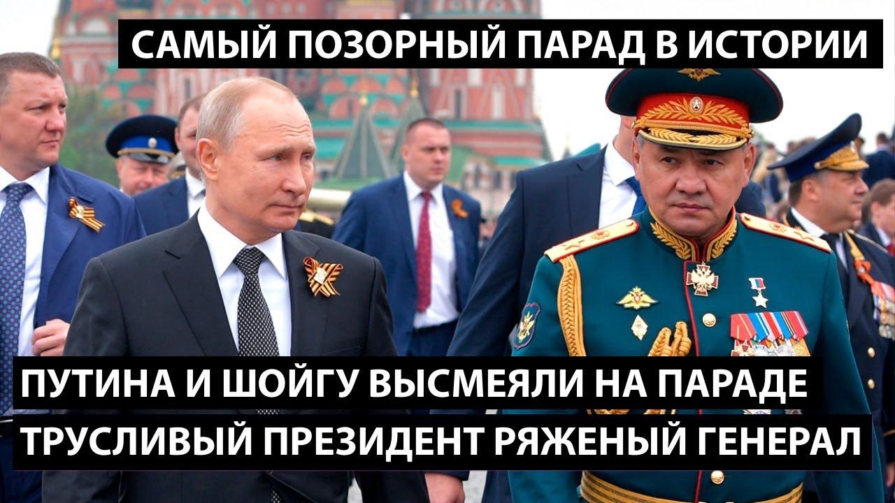 Путина и Шойгу высмеяли на параде победы. ТРУСЛИВЫЙ ПРЕЗИДЕНТ И РЯЖЕНЫЙ ГЕНЕРАЛ. Парад позора!!