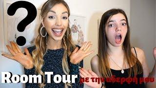 ROOM TOUR ΣΤΗΝ ΑΘΗΝΑ | feat Emmelia | Manuella
