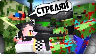 Кажется у нас проблемы [ЧАСТЬ 4] Зомби апокалипсис в майнкрафт! - (Minecraft - Сериал)