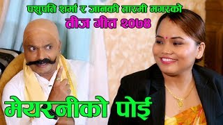 Video New Nepali Teej Song 2074 Meyarniko Poi मेयरनिको पोई Pashupati Sharma & Janaki Tarami Magar download MP3, 3GP, MP4, WEBM, AVI, FLV April 2018