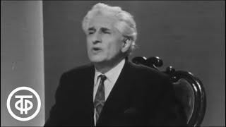И.С.Тургенев. Стихотворения в прозе читают В.Герцик и Е.Терновский (1972)