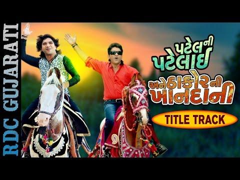 Patel Ni Patelai Ane Thakor Ni Khandani - Title Song | VIDEO SONG | Vikram Thakor, Hitu Kanodia