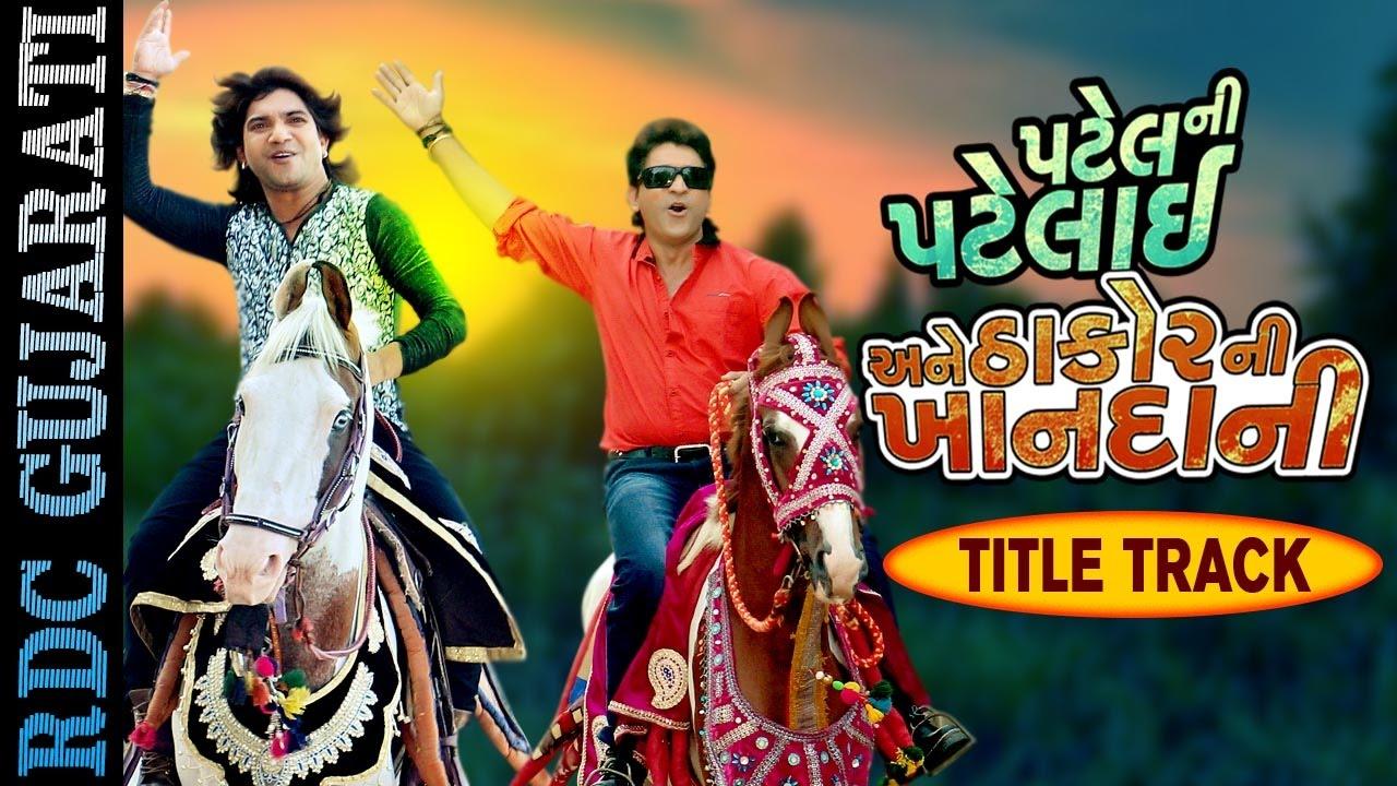 Download Patel Ni Patelai Ane Thakor Ni Khandani - Title Song   VIDEO SONG   Vikram Thakor, Hitu Kanodia