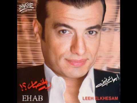 Ehab Tawfik-Da_El_Alb