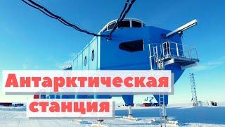 Как это сделано | Антарктическая станция | Antarctic station Halley-6