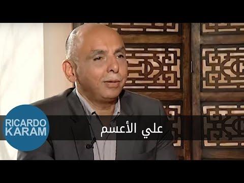 Iraqioon - Ali Al Assam | عراقيون - علي الأعسم