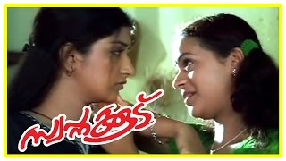 Malayalam Movie | Swapnakkoodu Malayalam Movie | Chatterbox Bhavana's Talk with Meera