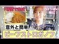 【夜ご飯】意外と簡単!ビーフストロガノフ!【簡単レシピ】