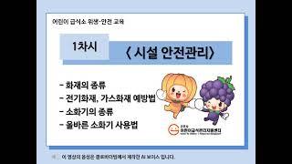 [군포시어린이급식관리지원센터]지역아동센터 위생·안전교육…