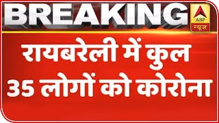 Uttar Pradesh: 31 Jamaatis Test COVID-19 Positive At Raebareli, Total 35 Cases   ABP News