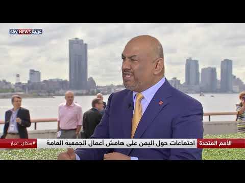 حوار مع وزير الخارجية اليمني خالد اليماني  - نشر قبل 2 ساعة