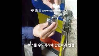 써니월드 : 샤워기커넥터호스, 수도꼭지에 연결동영상