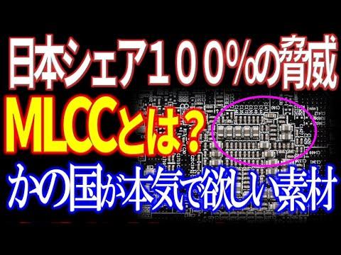 K国が本気で欲しい日本素材MLCCとは?日本世界シェア100%であの業界必須!フッ化水素どころじゃない・・