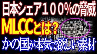K国が本気で欲しい日本素材MLCCとは?日本世界シェア100%であの業界必須!フッ化水素どころじゃない・・ thumbnail