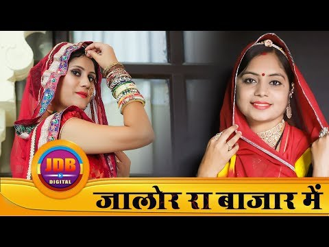 Geeta Goswami :- जालोर रा बाजार में || New Vivah Geet 2019 || Jalore Ra Bajar Me || JDB