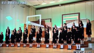 第80回 Nコン2013 【金賞】 豊島岡女子学園中学校 課題・自由曲①