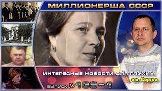 видео Внутренняя политика в период правления Л.И.Брежнева