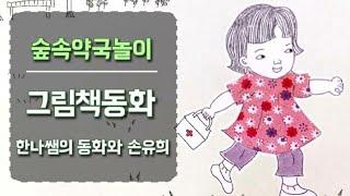"""[그림책동화] """"숲속약국놀이"""" 유익한 동화 / 추천동화…"""