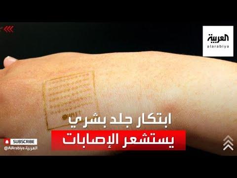 ابتكار جلد بشري يستشعر الإصابات  - نشر قبل 3 ساعة