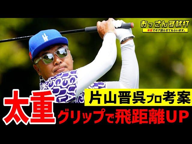 片山晋呉プロが実戦投入!パターグリップを装着した重太グリップドライバーをゴルフおっさんが忖度なしのリアル検証試打!