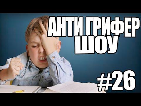 АНТИ-ГРИФЕР ШОУ l БЫДЛО БОМБЯЩИЙ КАРТАВЫЙ ГРИФЕР l 26