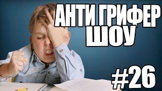 АНТИ-ГРИФЕР ШОУ! l  КАРТАВЫЙ ГРИФЕР l #26