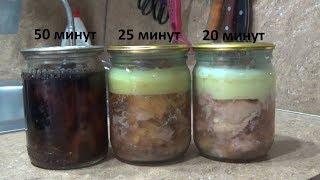 Тушенка из курицы. Белорусский автоклав. Мой рецепт и опыт проб и ошибок