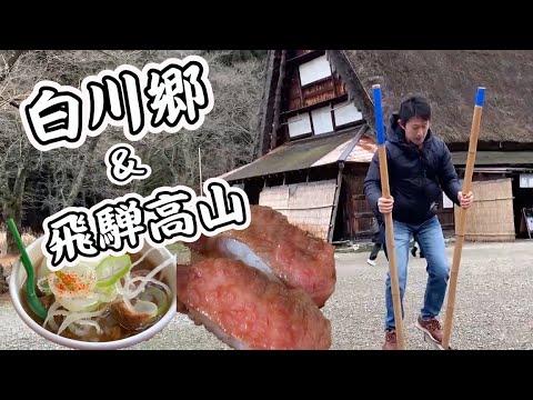 世界遺産 白川郷 飛騨高山 食べ歩き Youtube