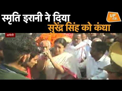 BREAKING NEWS : Smriti Irani ने दिया Surendra Singh को कंधा