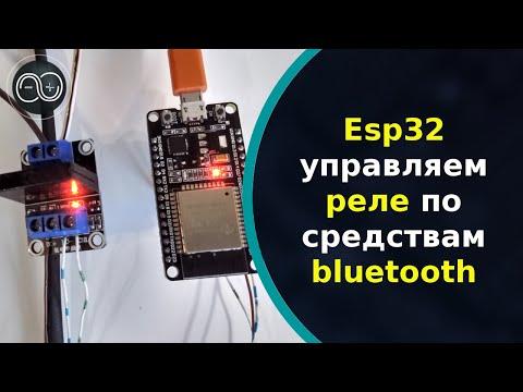 Esp32 управляем реле по средствам Bluetooth. Arduino Ide