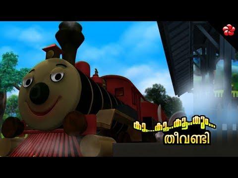 Download Train song for children ♥ Manjadi 4 malayalam cartoon song HD