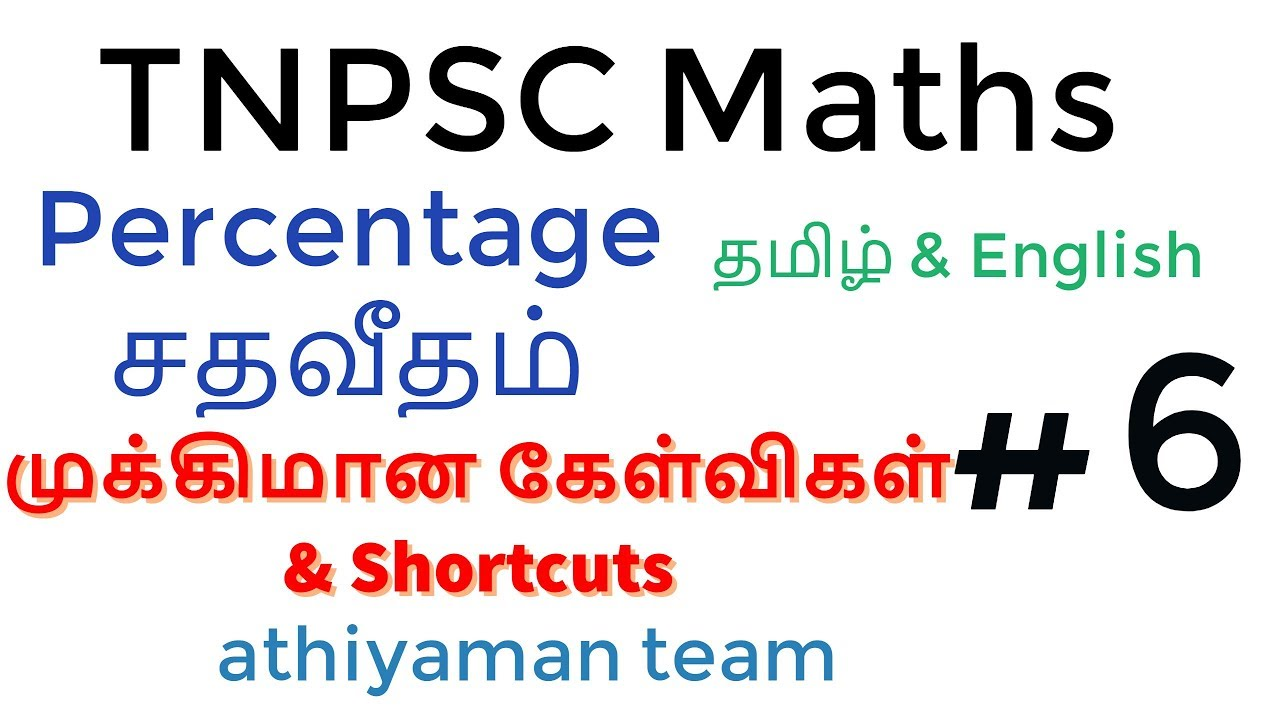 TNPSC Percentage/சதவீதம் Important Shortcuts # 6